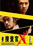 捜査官X[DVD]