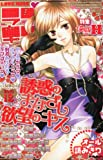 LOVE KISS (ラブキス) 2010年 12月号 [雑誌]