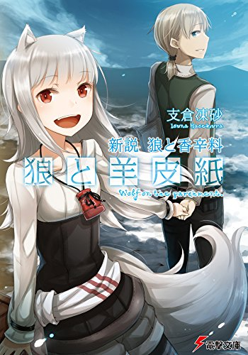 新説 狼と香辛料 狼と羊皮紙 (電撃文庫)