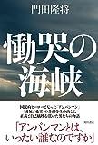 慟哭の海峡 (角川書店単行本)