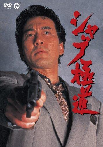 シャブ極道 [DVD]