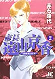 市長 遠山京香 (2)
