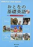 NHKテレビ DVD BOOK おとなの基礎英語 Season3―ミニドラマ100話完全収録 (NHKテレビDVD BOOK)