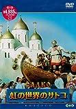 虹の世界のサトコ [DVD] 北野義則ヨーロッパ映画ソムリエのベスト1953年