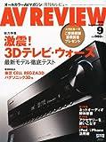 AV REVIEW (レビュー) 2010年 09月号 [雑誌]