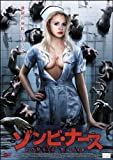 ゾンビ・ナース[DVD]