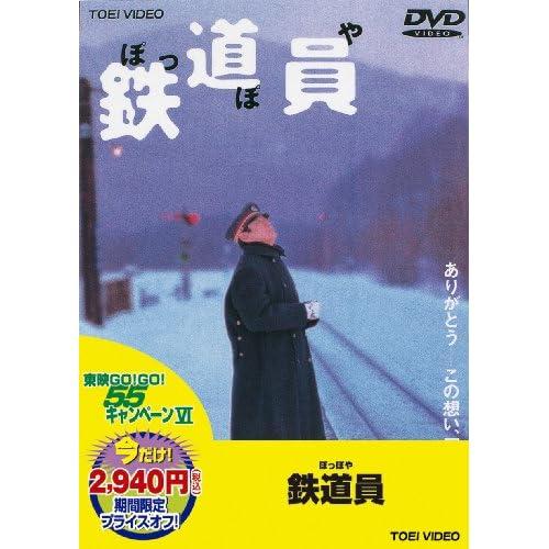 <東映55キャンペーン第12弾>鉄道員(ぽっぽや)【DVD】