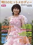別冊 明日のヒットメロディー 2009 秋 No.006
