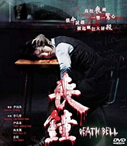 DEATH BELL DVD (Region 3) (NTSC) Korean Horror Movie a.k.a. Gosa