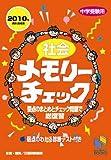 社会メモリーチェック 2010年資料増補版 (日能研ブックス)