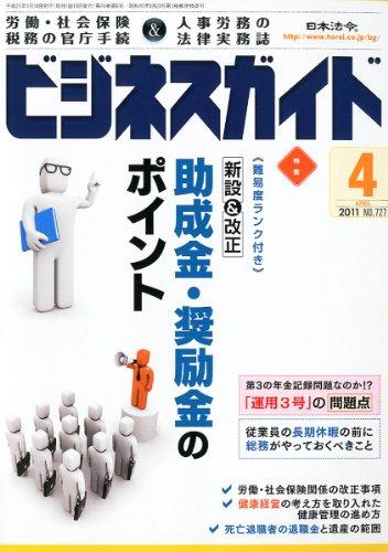 ビジネスガイド 2011年 04月号 [雑誌]
