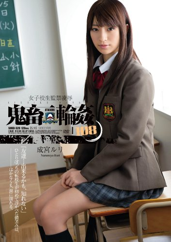 女子校生監禁凌辱 鬼畜輪姦108 成宮ルリ アタッカーズ [DVD]