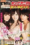 ヤングアニマル 2013年 12/27号 [雑誌]