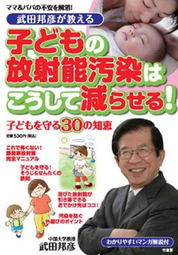 武田邦彦が教える子どもの放射能汚染はこうして減らせる (SUKUPARA SELECTION)