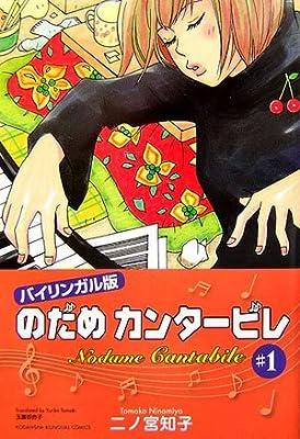のだめカンタービレ―バイリンガル版 (1) (KODANSHA BILINGUAL COMICS)
