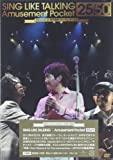 Amusement Pocket 25/50 [DVD]