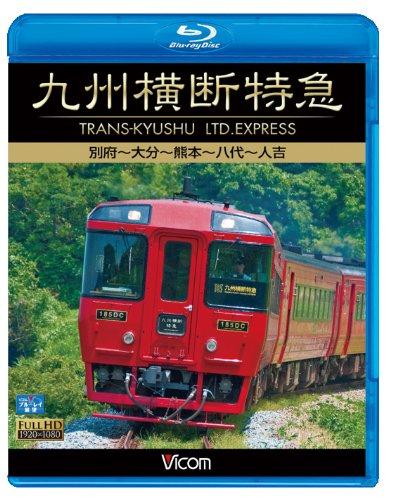 九州横断特急 別府~大分~熊本~八代~人吉 [Blu-ray]