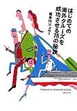 はじめての海外クルーズを成功させる78の秘訣 [単行本] / 喜多川 リュウ (著); 実業之日本社 (刊)