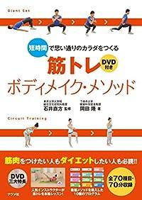 DVD付き 短時間で思い通りのカラダをつくる 筋トレボディメイク・メソッド