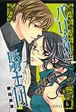 バロック騎士団 6 (プリンセスコミックス)