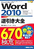Word2010逆引き大全670の極意 (670Tips to Use Word Better!)