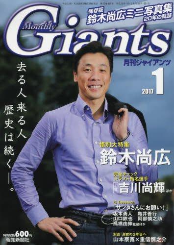 ジャイアンツ 2017年 01 月号 [雑誌]