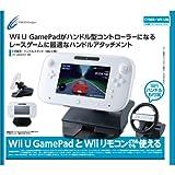 CYBER ・ ハンドルスタンド ( Wii U 用) ブラック