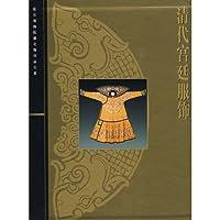 清代宮廷服飾(中国語) (故宮博物院蔵文物珍品大系)
