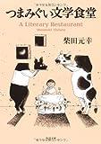 つまみぐい文学食堂 (角川文庫)