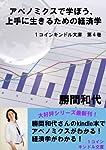 アベノミクスで学ぼう、上手に生きるための経済学 (1コインキンドル文庫第4巻)