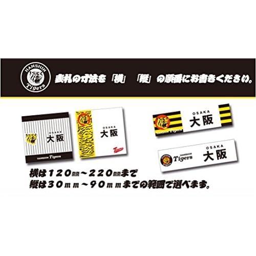 阪神タイガース 表札 マンション集合住宅用 アクリルプレート オリジナル オーダーメイド 送料無料