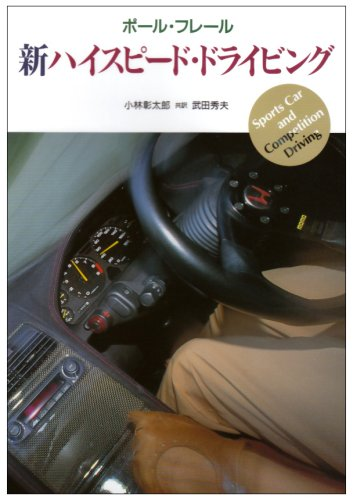 新ハイスピード・ドライビング