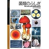 菌類のふしぎ―形とはたらきの驚異の多様性 (国立科学博物館叢書)