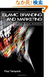 Islamic Branding and Marketing: Creating A Global Islamic Business (Wiley Trading)