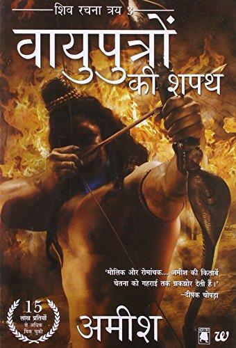 Vayuputron Ki Shapath (The Oath of the Vayuputras) (Hindi) Image