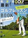 GOLFスピード上達テキスト 鶴見功樹 欧米流 最新ゴルフレッスンBOOK (エンターブレインムック)