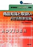 商品知識と取扱いAV情報家電編―家電製品アドバイザー資格