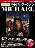 日経エンタテインメント! マイケル・ジャクソン MICHAEL (日経BPムック)