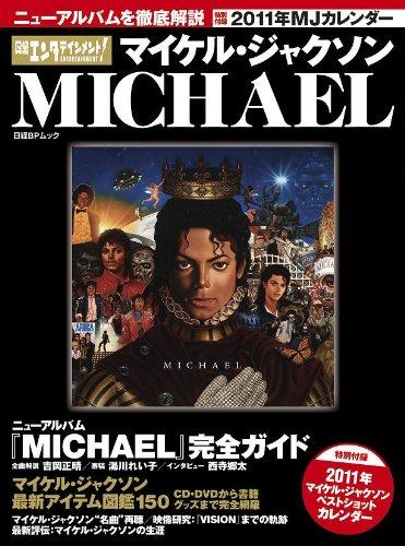 日経エンタテインメント! マイケル・ジャクソン MICHAEL
