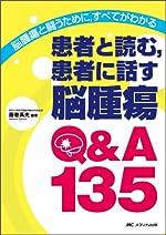 患者と読む,患者に話す脳腫瘍Q&A135―脳腫瘍と闘うために,すべてがわかる