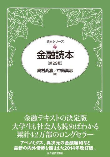 金融読本(第29版) (読本シリーズ)