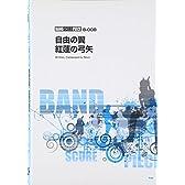 バンドスコア・ピース 自由の翼 / 紅蓮の弓矢 song by Linked Horizon 【ピース番号:B-008】 (楽譜)