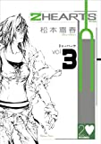 2HEARTS 3 (リュウコミックス)