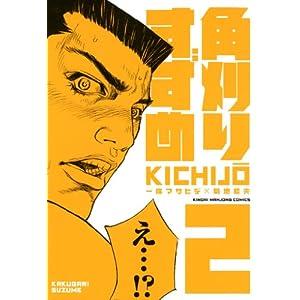 角刈りすずめ (2) (近代麻雀コミックス)
