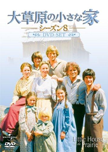 大草原の小さな家 シーズン8 DVD-SET