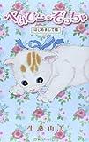 べいびー・ぞっちゃ はじめまして編 / 生藤 由美 のシリーズ情報を見る