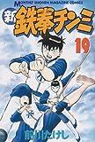 新鉄拳チンミ(19) (講談社コミックス月刊マガジン)