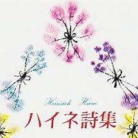ハイネ詩集 (新潮文庫)
