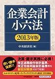 企業会計小六法(2013年版)