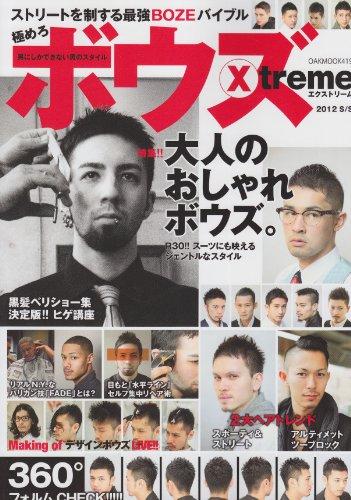 ボウズXtreme(エクストリーム) 2012S/S (OAK MOOK 419)